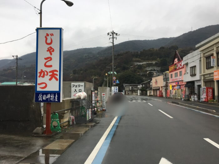 三崎港の前の道路