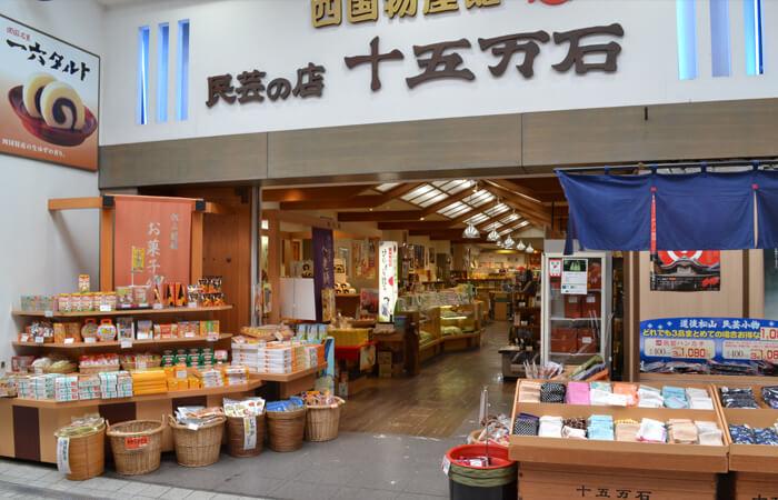 十五万石(松山市道後),リニューアルオープン前の画像