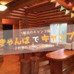 きゃんぱ(明浜)の口コミ体験記事