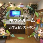 愛媛県松山市近郊でキッズルームのあるカフェ&レストランまとめ