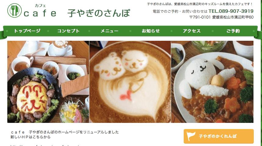 子やぎのさんぽ公式サイトの画像