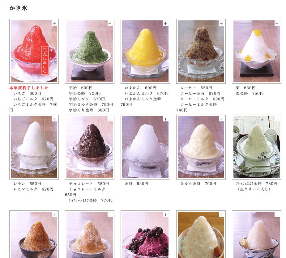 登泉堂のかき氷メニュー一覧