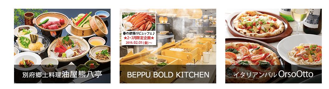亀の井ホテルのレストラン
