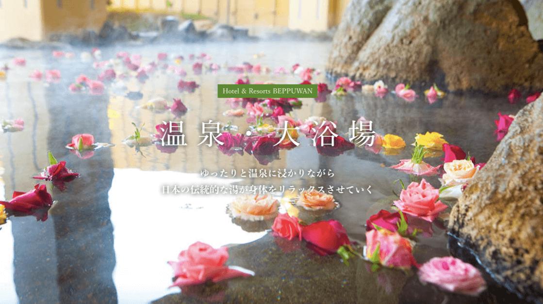ホテル&リゾーツ別府湾の薔薇風呂
