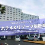ホテル&リゾーツ別府湾の宿泊者口コミ