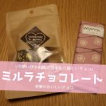 ミルラ(Myrrh)チョコレートのレビュー記事