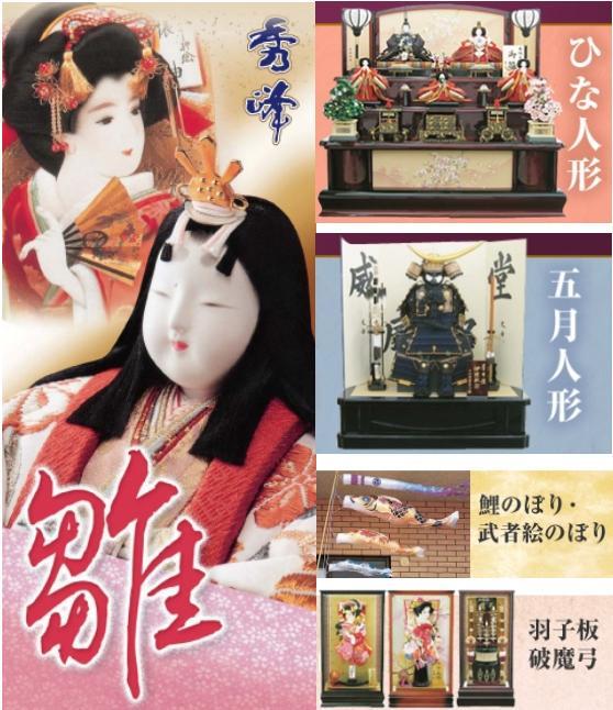 人形の光商会(松山)の画像