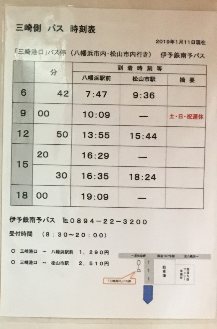 三崎側バスの時刻表