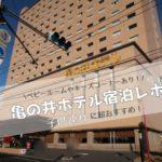 亀の井ホテル(別府)の宿泊体験談