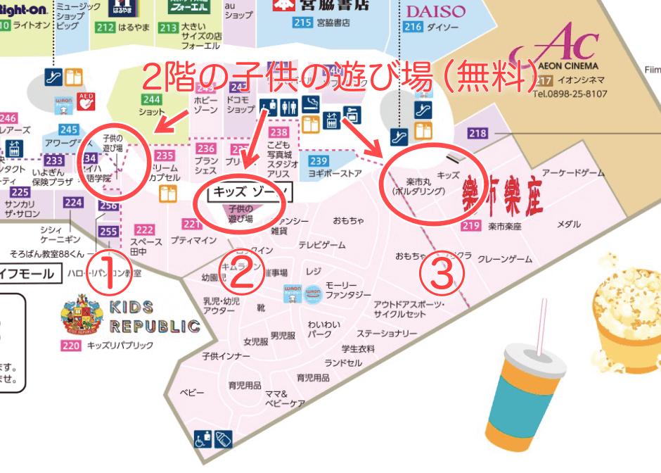 今治イオン2階の子供が無料で遊べる場所の地図