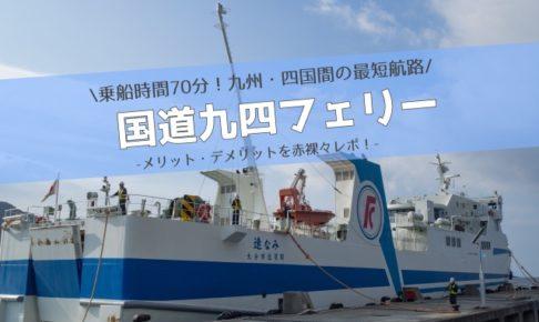 国道九四フェリー利用体験談(メリット・デメリットの詳細)