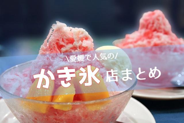 愛媛の人気かき氷店まとめ記事