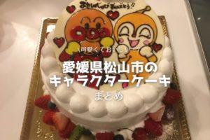 愛媛県松山市のキャラクターケーキまとめ