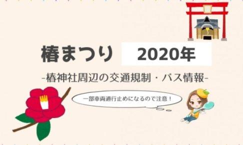 椿まつり(2020年)の交通規制