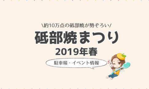 砥部焼まつり(2019年春)のイベント・駐車場情報