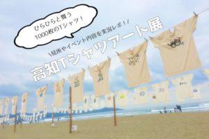 高知Tシャツアート展の口コミ情報