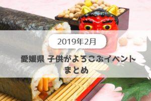 2019年2月,愛媛県内の子供がよろこぶイベント