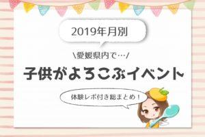 2019年愛媛県内の子供がよろこぶイベントまとめ