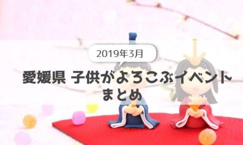 2019年3月,愛媛県内で子供がよろこぶイベントまとめ