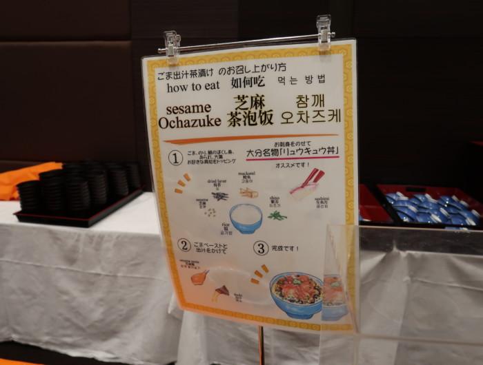 ホテル&リゾーツ別府湾,朝食バイキングのりゅうきゅう丼の作り方