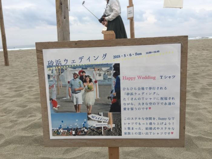 高知Tシャツアート展では浜辺の結婚式も開催される