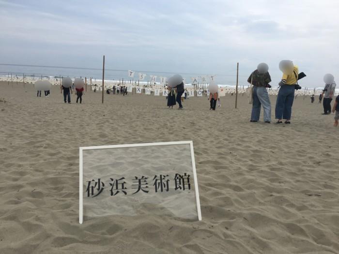 高知Tシャツアート展が開催される砂浜美術館