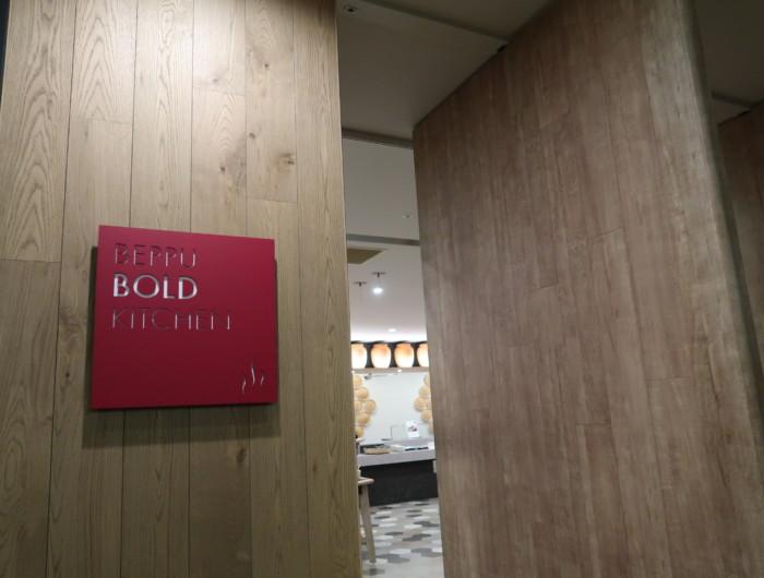 亀の井ホテルバイキング『別府ボールドキッチン』の外観