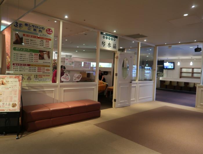 亀の井ホテル(別府)の琴水晶