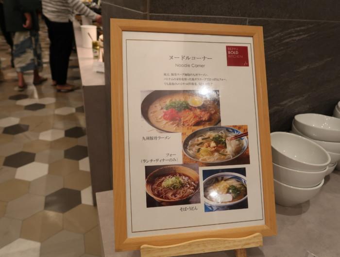 亀の井ホテルバイキング『別府ボールドキッチン』朝食のメニュー(ヌードルコーナー)
