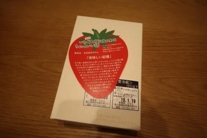 夢菓房たからのいちご大福の箱