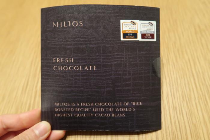 キリヤマベース(G.B.C KIRIYAMA BASE)の世界大会で銅賞を受賞したミルクチョコレート