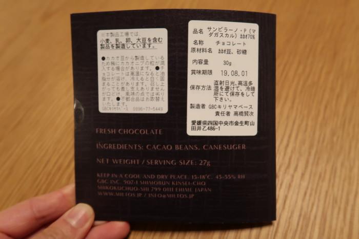 キリヤマベース(G.B.C KIRIYAMA BASE)の世界大会で銀賞を受賞したチョコレート