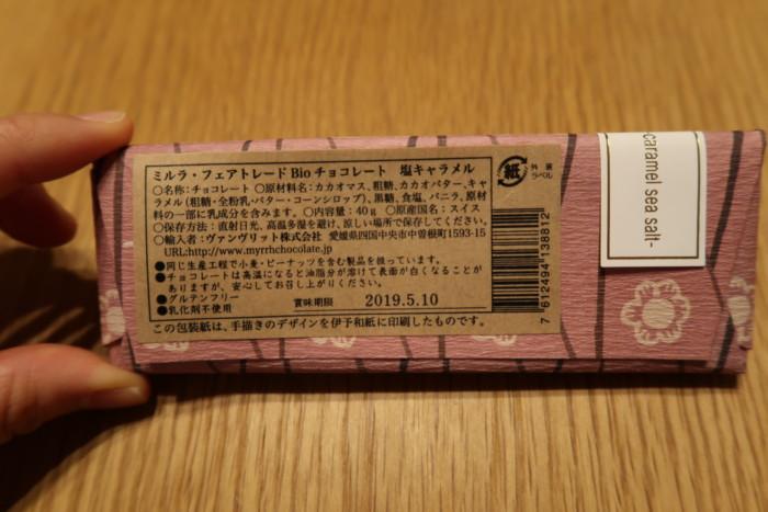 ミルラ(Myrrh)チョコレート(塩キャラメルの原材料など)
