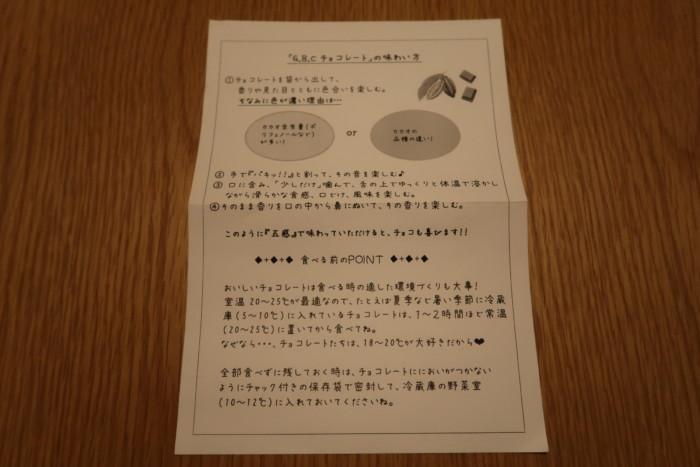 キリヤマベース(G.B.C KIRIYAMA BASE)のおいしいチョコレートの食べ方
