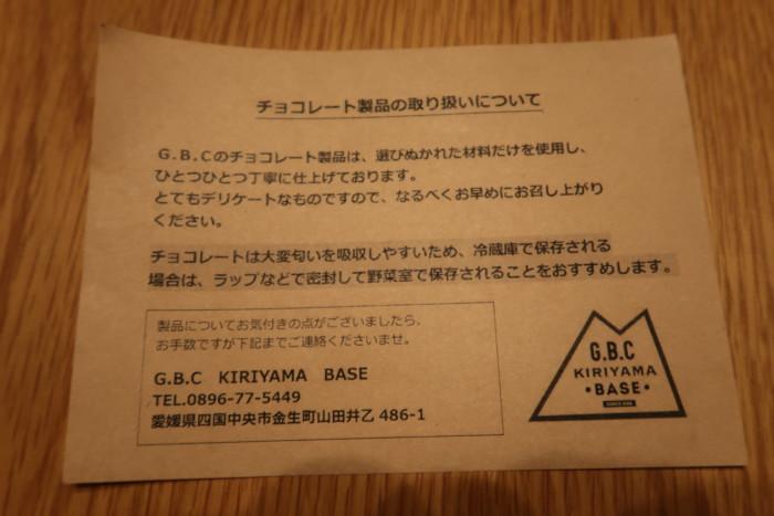 キリヤマベース(G.B.C KIRIYAMA BASE)のチョコレートの特徴