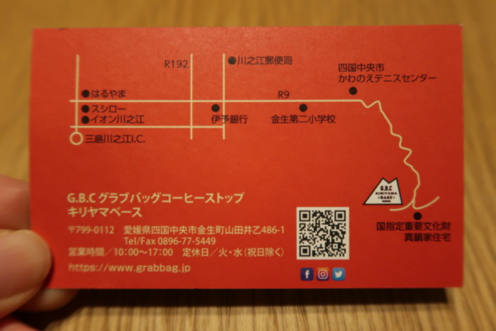 キリヤマベース(G.B.C KIRIYAMA BASE)の地図