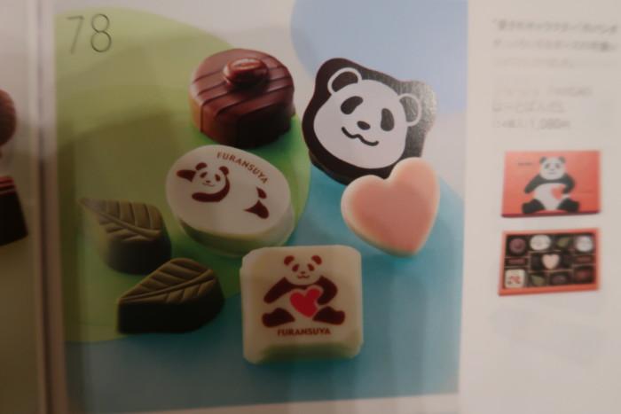 PaPaPaPANDAのバレンタインチョコレート