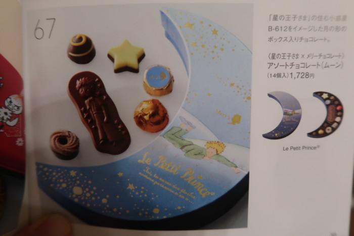 星の王子様のバレンタインチョコレート
