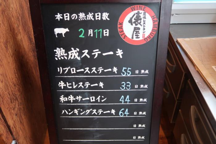 俵屋(今治)の肉の熟成期間