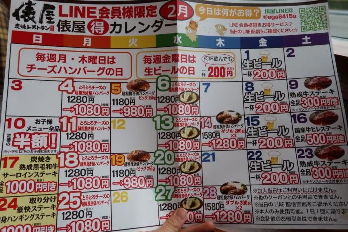 俵屋(今治)のライン会員限定お得カレンダー
