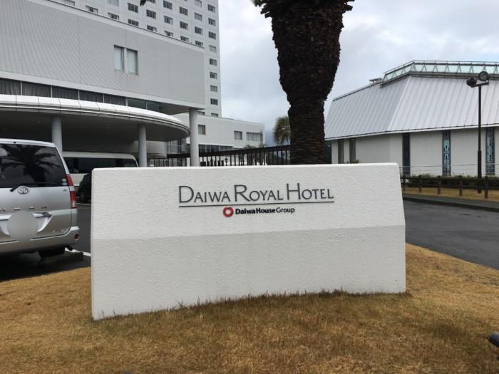 ホテル&リゾーツ別府湾の外観