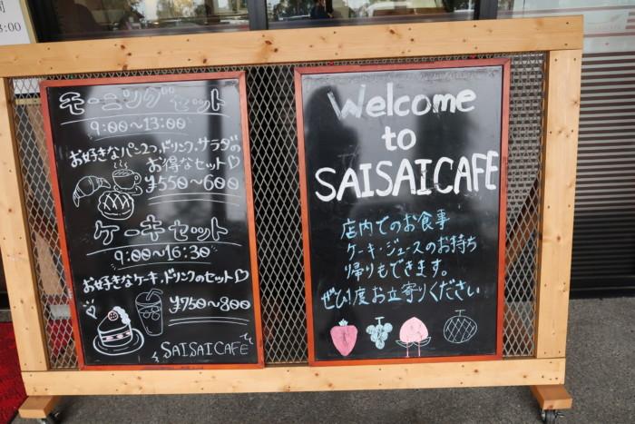 SAISAICAFE(サイサイカフェ)のメニュー