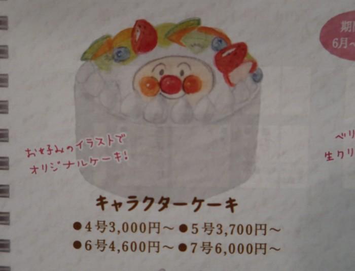 パティスリーラポールのキャラクターケーキ