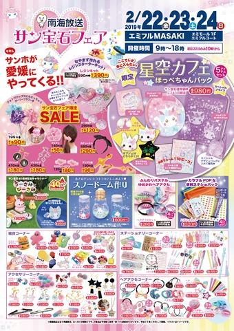 2019年2月サン宝石フェア(エミフルMASAKI)の画像