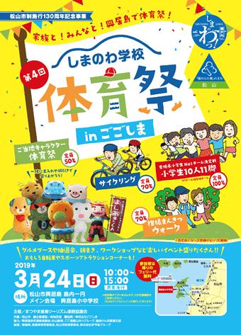 2019年3月開催,第4回しまのわ学校体育祭inごごしま