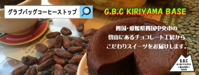 キリヤマベース(G.B.C KIRIYAMA BASE)のチョコレートの通販サイト