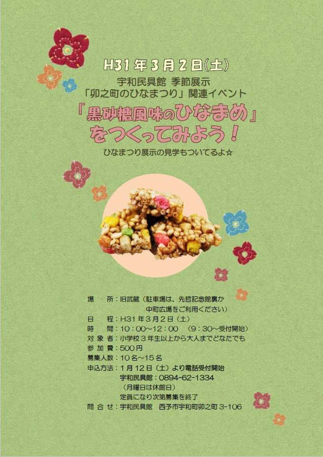 2019年3月卯之町ひなまつりのイベント