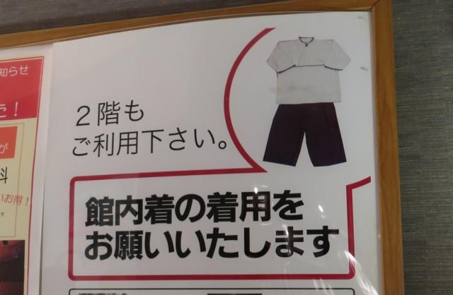 さらい(香川)の館内着