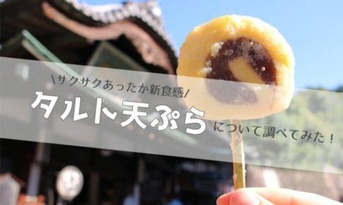 タルト天ぷらの販売店など詳細情報