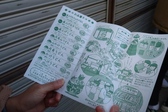 山越うどん(香川)のパンフレット